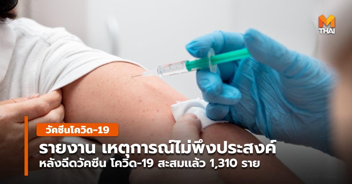 วัคซีนโควิด-19 สธ. เหตุการณ์ไม่พึงประสงค์ โควิด-19