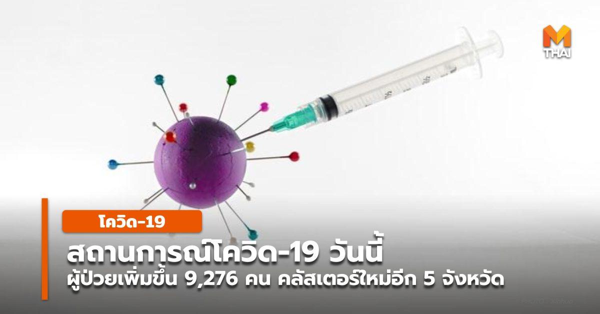 คลัสเตอร์ใหม่ ผู้ติดเชื้อโควิด วัคซีนโควิด-19 โควิด-19