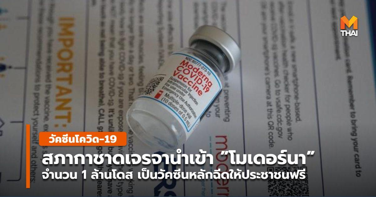 นำเข้าวัคซีน วัคซีนโควิด-19 สภากาชาดไทย โมเดอร์นา