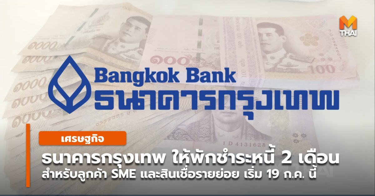 SME ธนาคารกรุงเทพ มาตรการช่วยเหลือ สินเชื่อรายย่อย เศรษฐกิจ