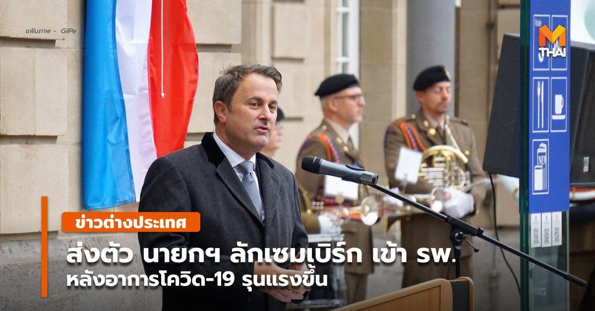 ข่าวต่างประเทศ นายกรัฐมนตรี ลักเซมเบิร์ก โควิด-19