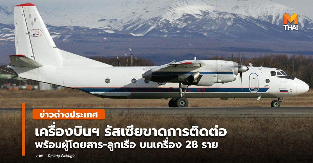 AN-26 Antonov An-26 ข่าวต่างประเทศ