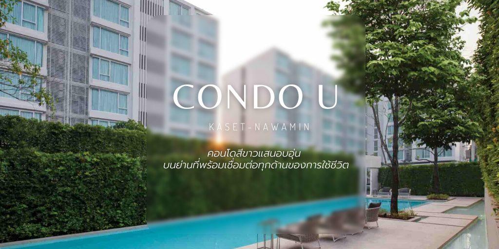 Condo grandunity คอนโด ยู เกษตร-นวมินทร์ แกรนด์ ยูนิตี้ ดิเวลล็อปเมนท์
