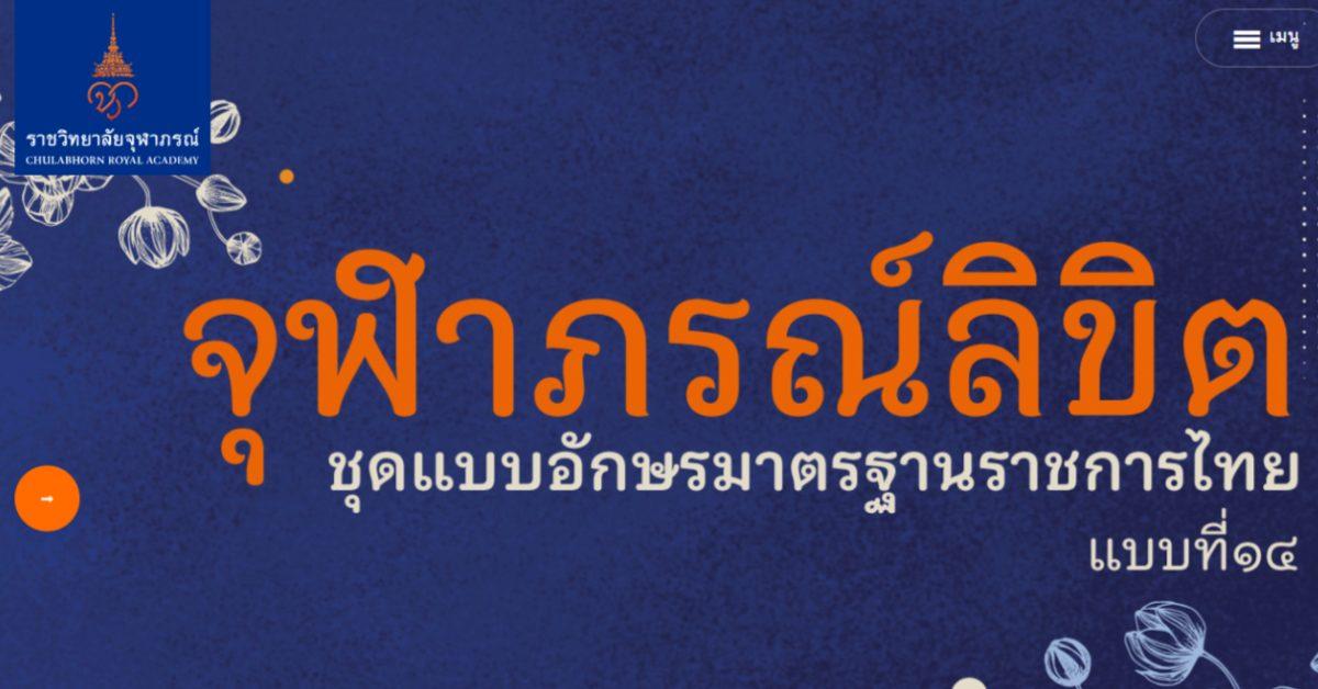 จุฬาภรณ์ลิขิต ฟอนต์พระราชทาน ฟอนต์ไทย