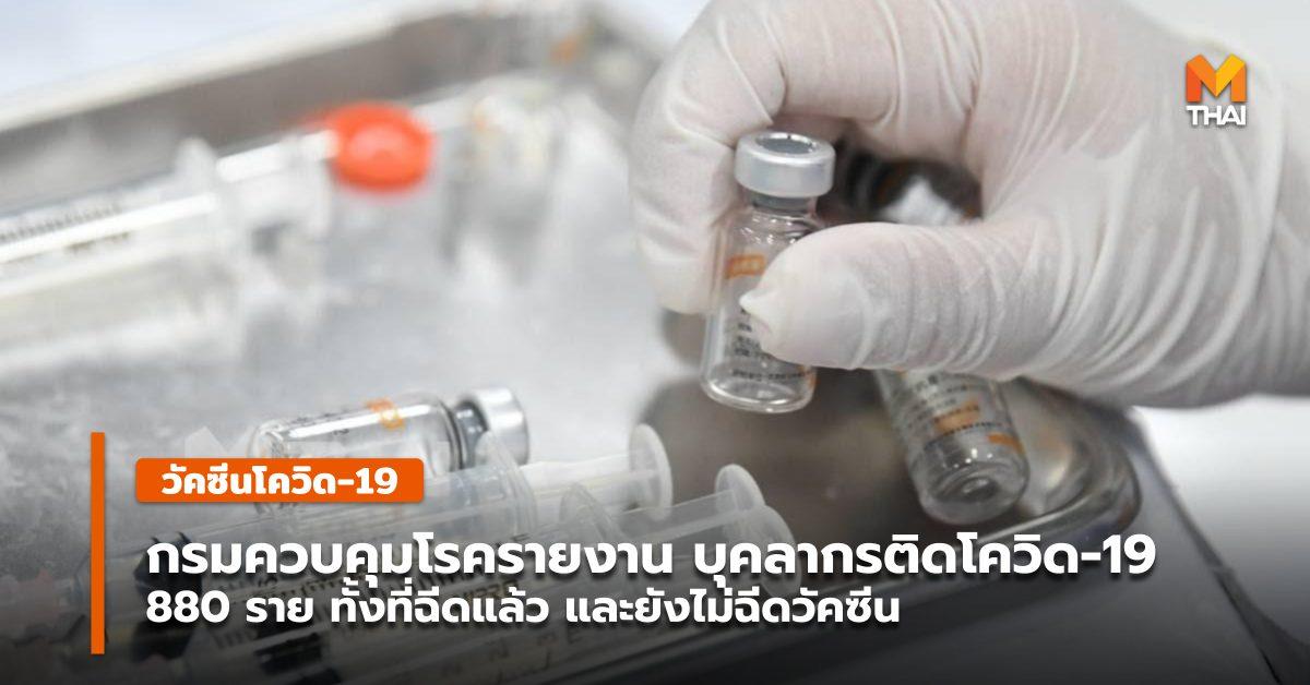 AstraZeneca SinoVac กรมควบคุมโรค วัคซีนโควิด-19