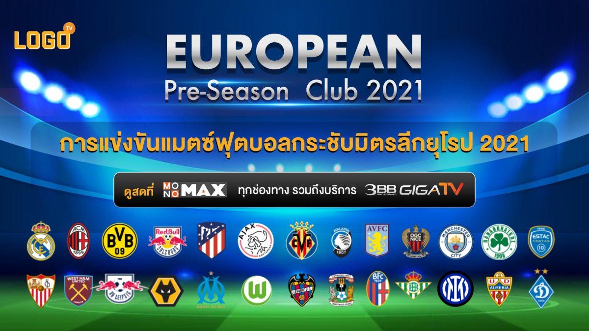 EUROPEAN PRE-SEASON CLUB 2021 MONOMAX (โมโนแม็กซ์)