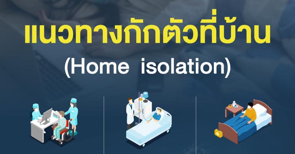 Community Isolation Home Isolation กักตัวที่บ้าน กักตัวในชุมชน