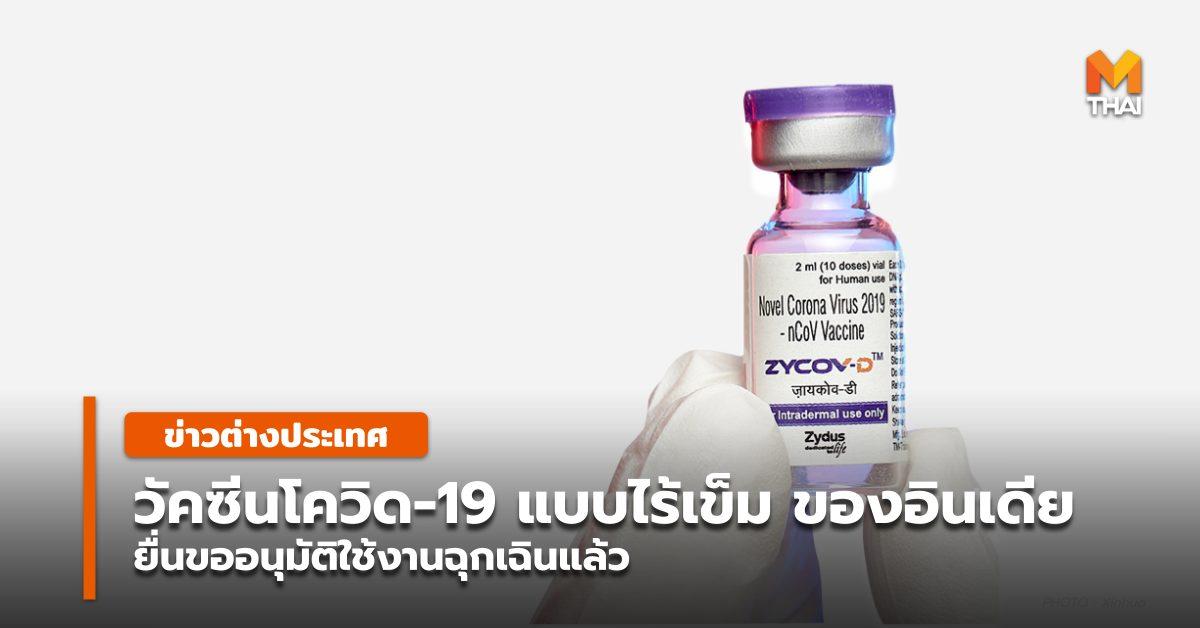 ZyCoV-D วัคซีนโควิด-19 วัคซีนไร้เข็ม