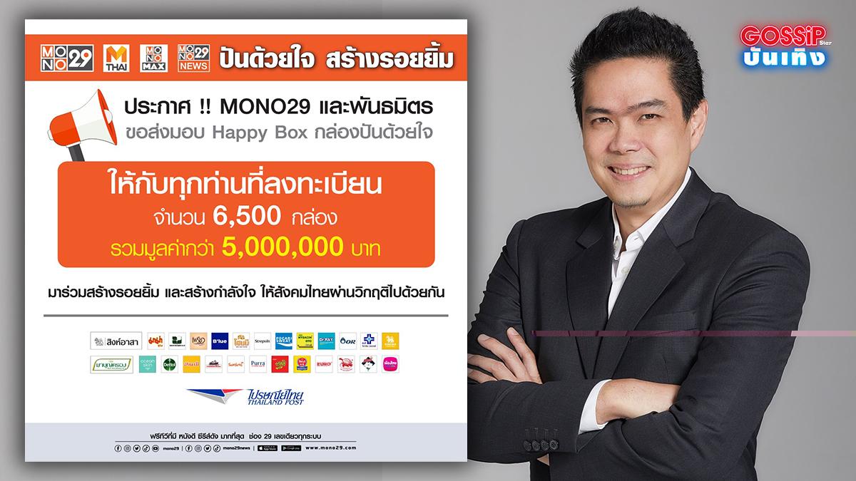 MONO29 MONO29 ปันด้วยใจ สร้างรอยยิ้ม mthai บรรณสิทธิ์ รักวงษ์