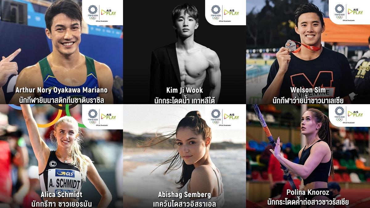 AIS PLAY นักกีฬา นักกีฬาโอลิมปิก โอลิมปิก 2020
