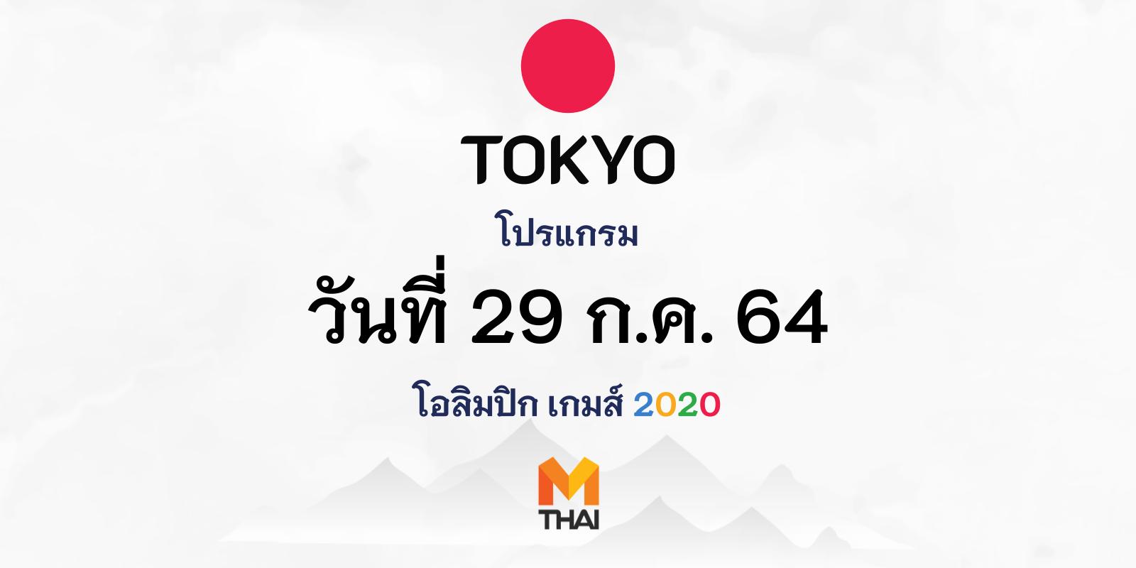 โอลิมปิกเกมส์ โตเกียว 2020