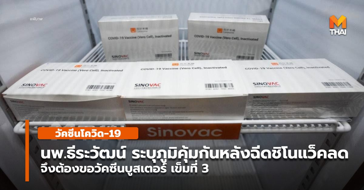 SinoVac ชิโนแวค วัคซีนโควิด-19