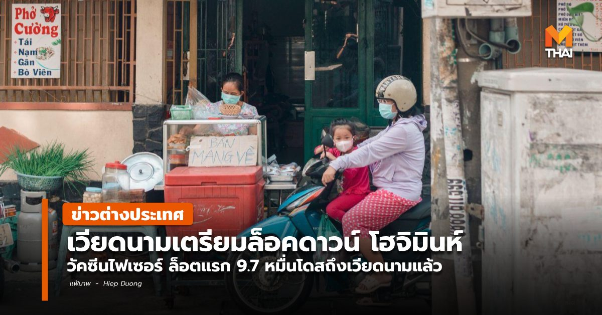 ข่าวต่างประเทศ เวียดนาม โฮจิมินห์ ซิตี้