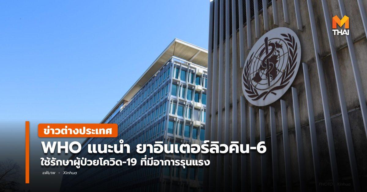 ข่าวต่างประเทศ ยารักษาโควิด-19 องค์การอนามัยโลก