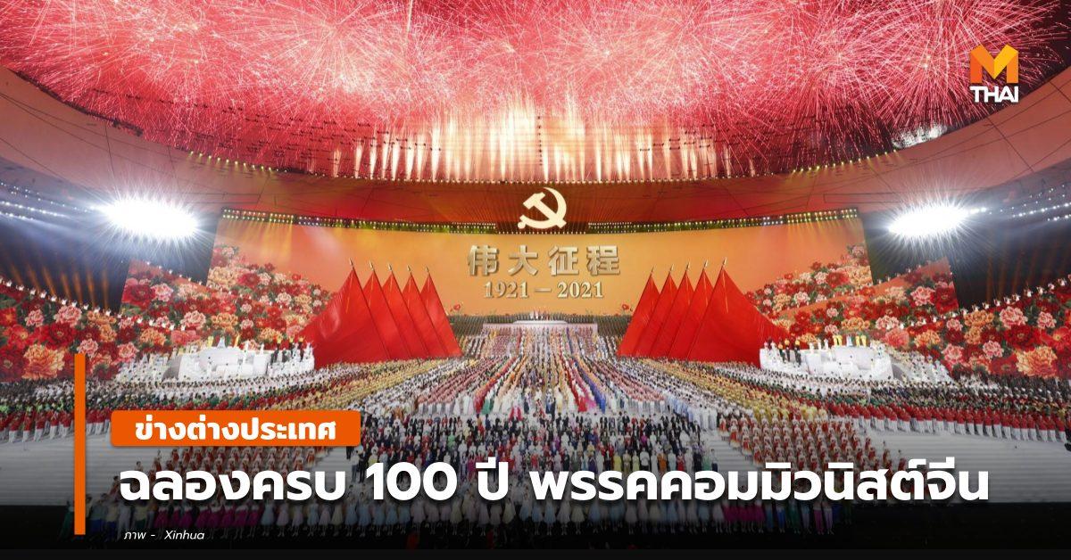 ข่าวต่างประเทศ จีน ฉลองครบรอบ 100 ปี พรรคคอมมิวนิสต์จีน
