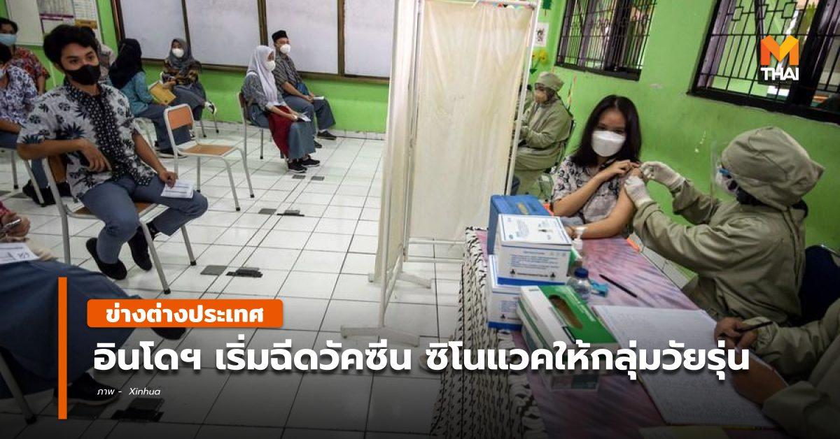 SinoVac ข่าวต่างประเทศ ชิโนแวค วัคซีนโควิด-19