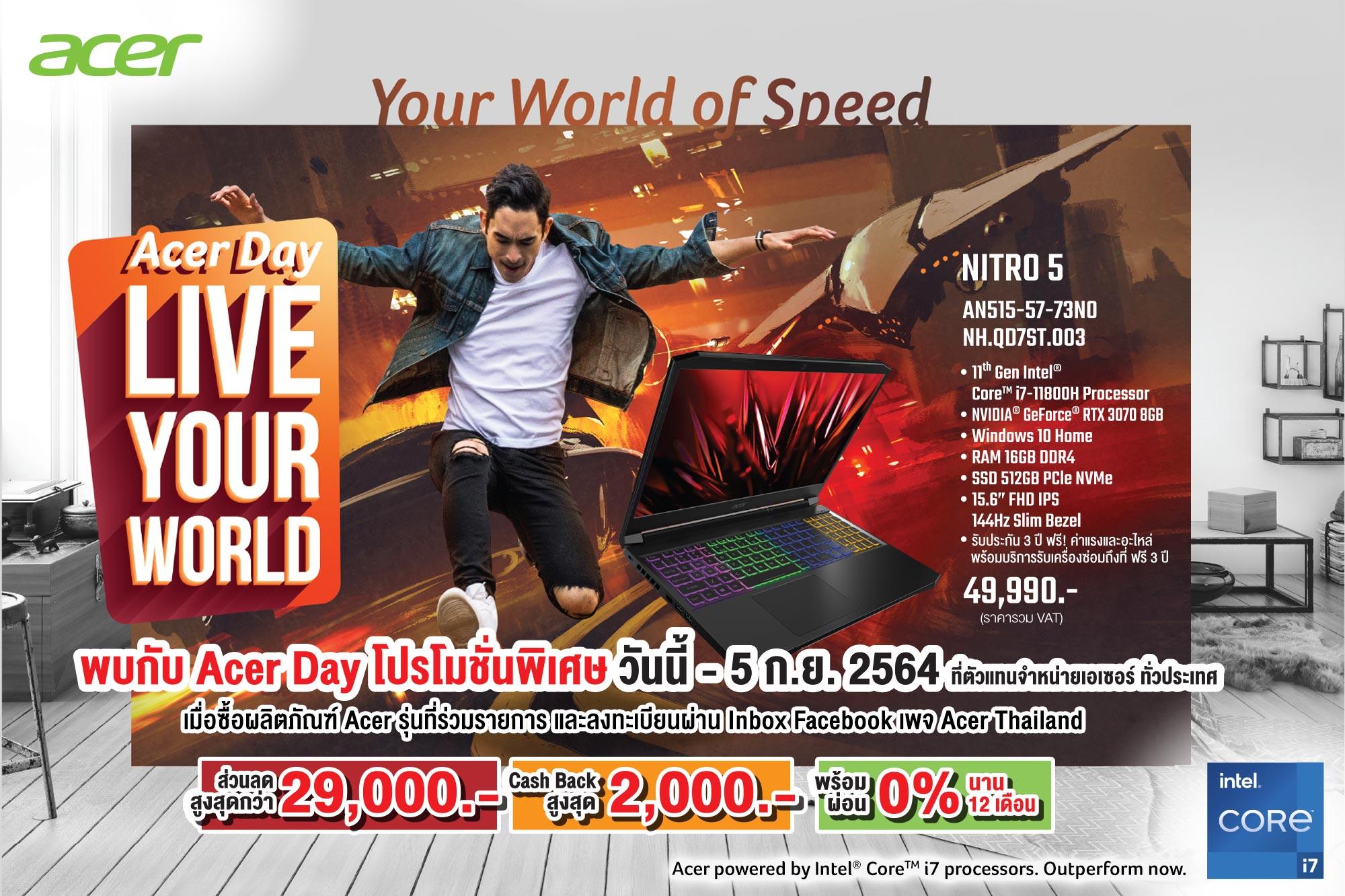 Acer LiveYourWorld เอเซอร์