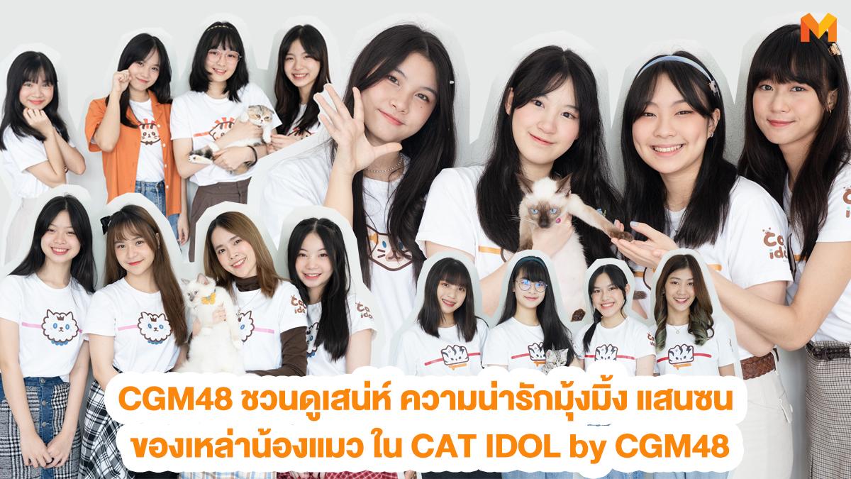 CAT IDOL by CGM48 CGM48