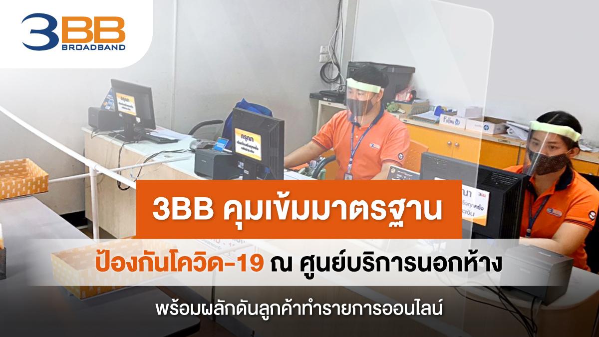 3BB GIGATainment GIGATV goH Internet เน็ตบ้านไฟเบอร์