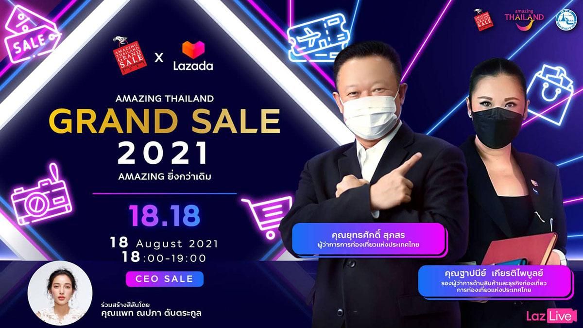 CEO SALE 18.18 Lazada การท่องเที่ยวแห่งประเทศไทย
