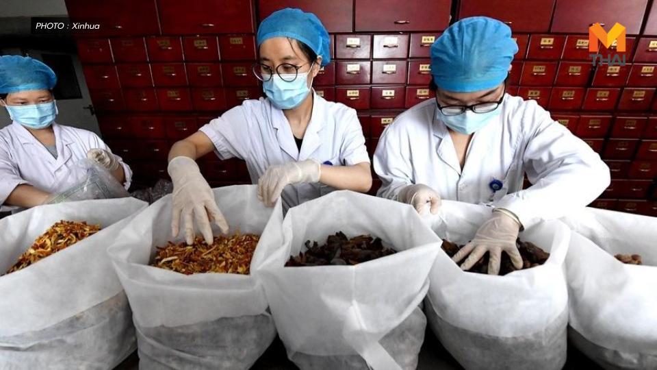 ข่าวต่างประเทศ ประเทศจีน ยาต้ม ยารักษาโควิด