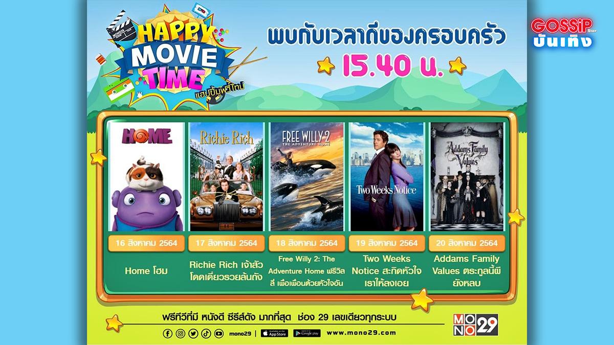 Happy Movie Time MONO29