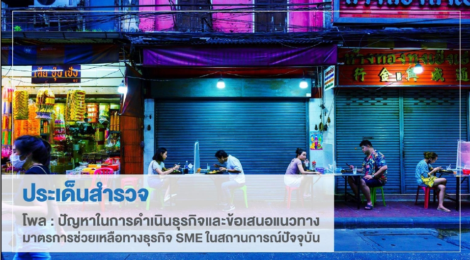 ค่าดัชนีต่ำสุด ดัชนีความเชื่อมั่นผู้ประกอบการ SME สสว.