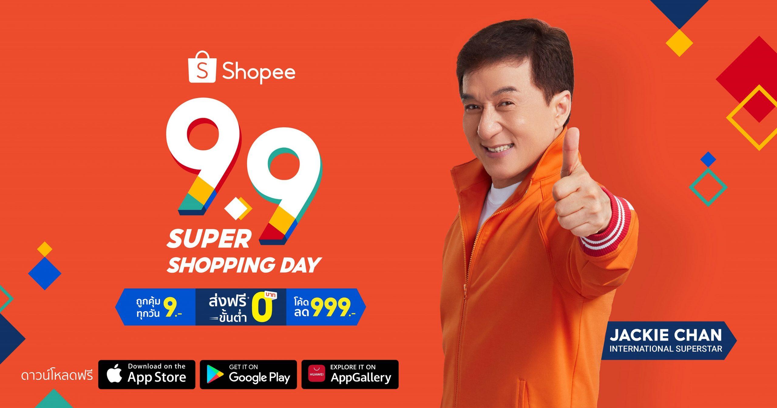 Shopee Shopee 9.9 Super Shopping Day