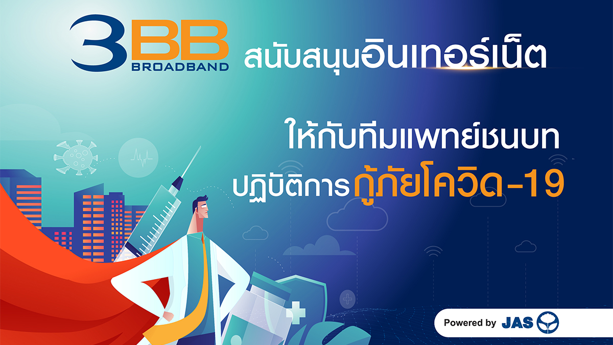 3BB GIGATainment GIGATV Internet เน็ตบ้านไฟเบอร์