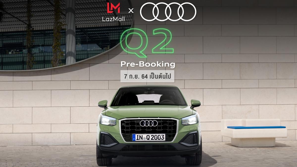 Audi Q2 ซื้อรถใหม่ ยานยนต์ไฟฟ้า ลาซาด้า อีคอมเมิร์ซ