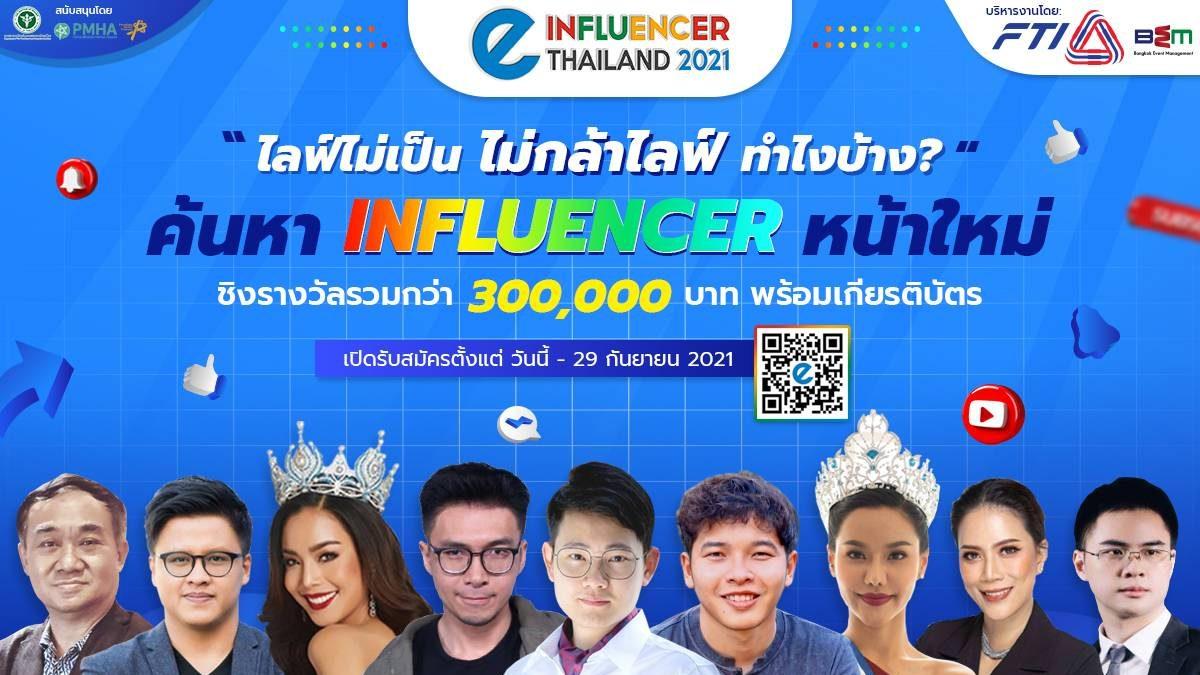 e-Influencer Thailand 2021 สภาอุตสาหกรรมแห่งประเทศไทย