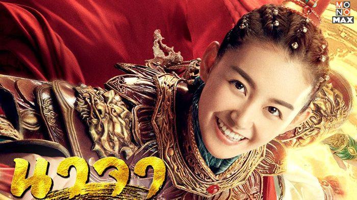 ซีรีส์จีนแอคชั่นผจญภัย นาจา ตำนานเทพพิชิตมาร รีวิวซีรีส์จีน อู๋เจียอี๋ เจียงอี้อี้ แนะนำซีรีส์จีน