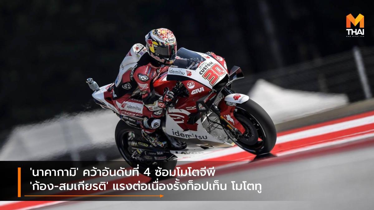 Idemitsu Honda Team Asia LCR Honda moto2 motogp MotoGP 2021 ทาคาอากิ นาคากามิ สมเกียรติ จันทรา อิเดมิตสึ ฮอนด้า ทีม เอเชีย ฮอนด้า เรซ ทู เดอะ ดรีม แอลซีอาร์ ฮอนด้า โมโตจีพี โมโตจีพี 2021 โมโตทู