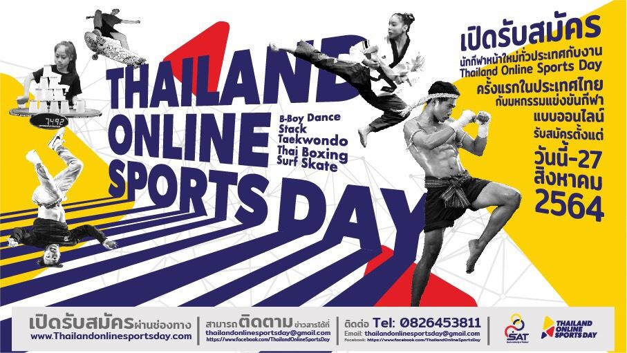 Thailand Online Sports Day กกท. การกีฬาแห่งประเทศไทย
