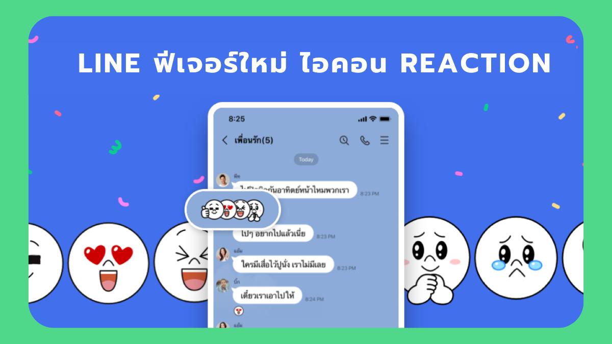 Emoji line ฟีเจอร์ใหม่ แอปพลิเคชัน