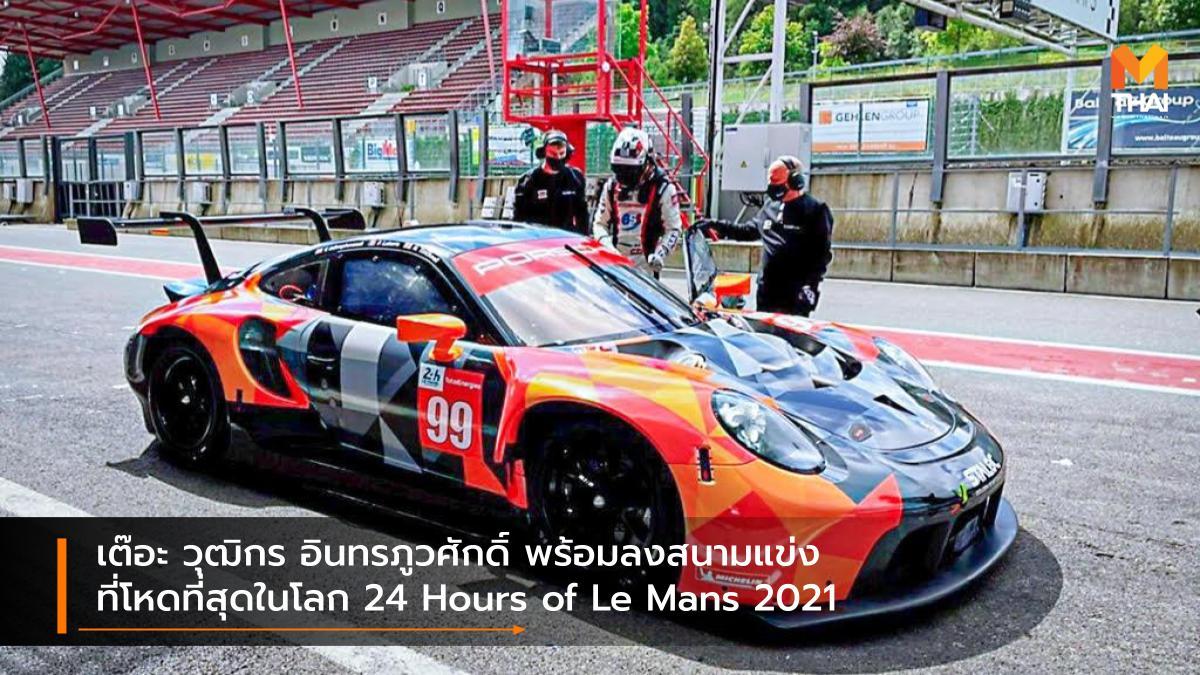 24 Hours of Le Mans 2021 AAS motorsport Le Mans porsche ปอร์เช่ วุฒิกร อินทรภูวศักดิ์ เอเอเอส มอเตอร์สปอร์ต