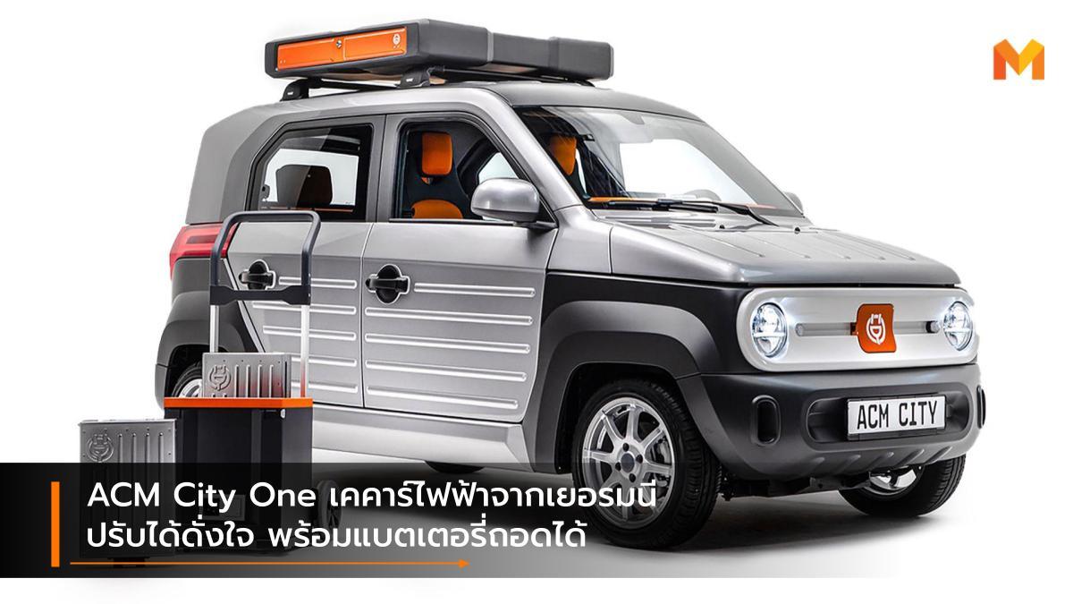 ACM ACM City One Car Sharing EV car รถยนต์ไฟฟ้า