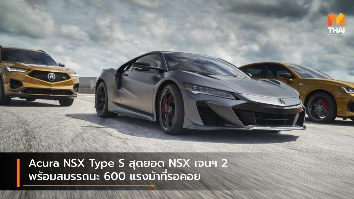 Acura Acura NSX Acura NSX Type S Honda NSX รถรุ่นพิเศษ
