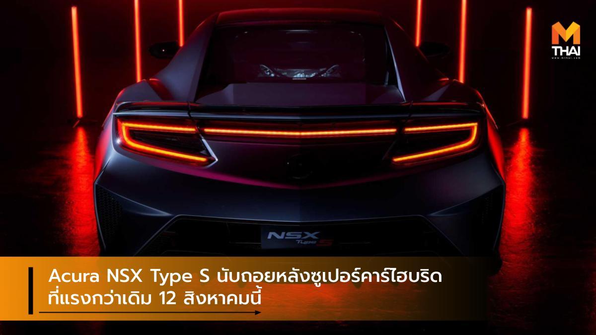 Acura Acura NSX Acura NSX Type S HONDA Honda NSX Teaser คลิปทีเซอร์ ภาพทีเซอร์ รถรุ่นพิเศษ ฮอนด้า