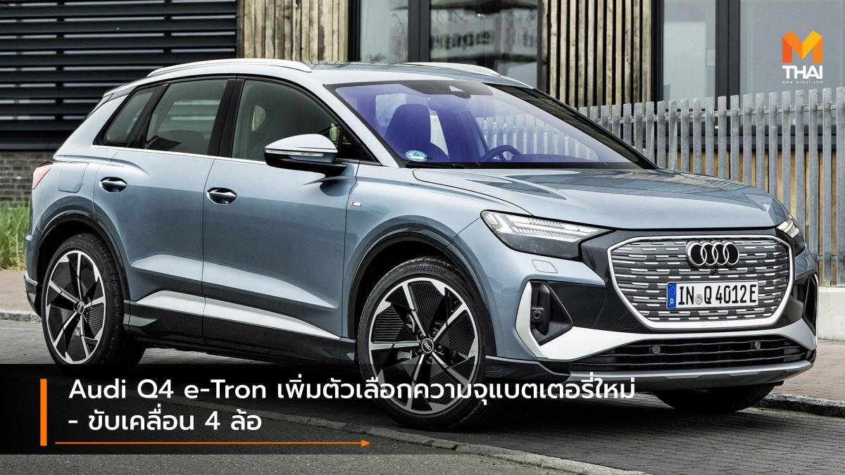 audi Audi Q4 Audi Q4 e-Tron รถใหม่ อาวดี้