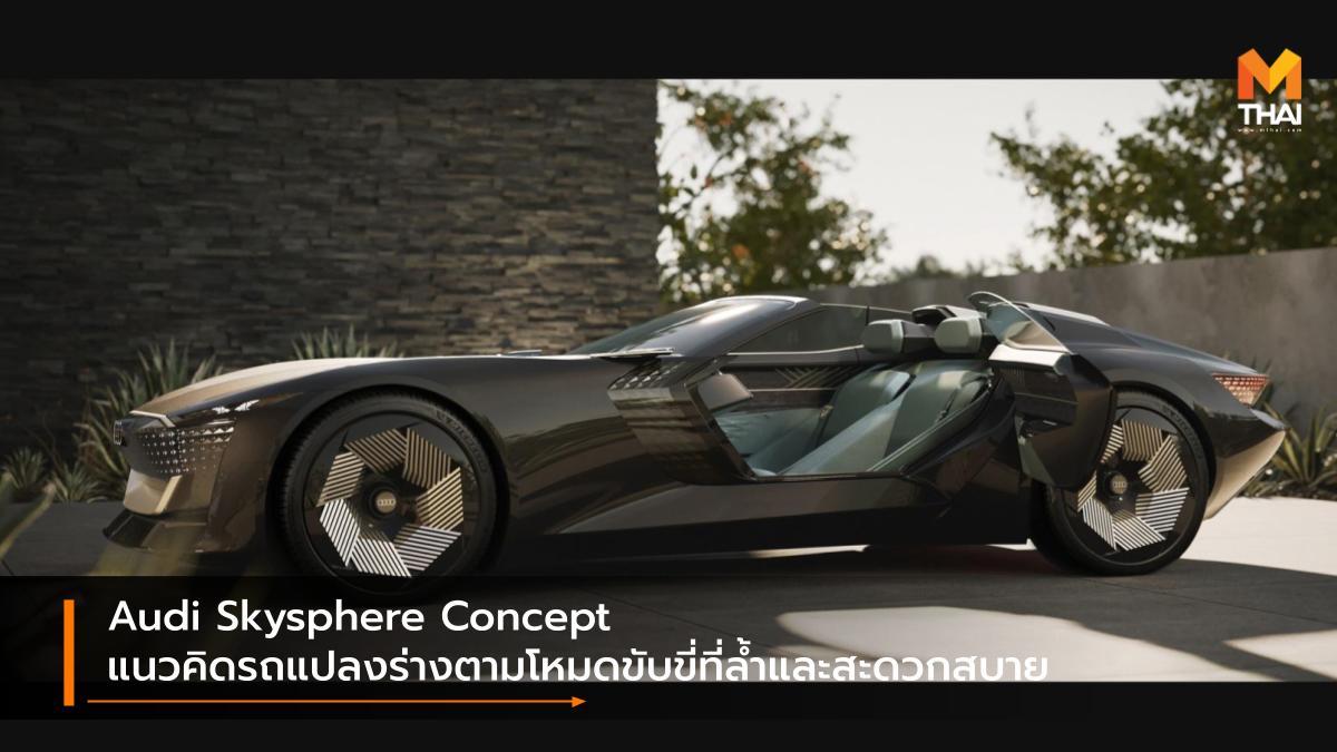 audi Audi Skysphere Concept Concept car รถคอนเซ็ปต์ รถยนต์ไร้คนขับ ระบบขับขี่อัตโนมัติ อาวดี้