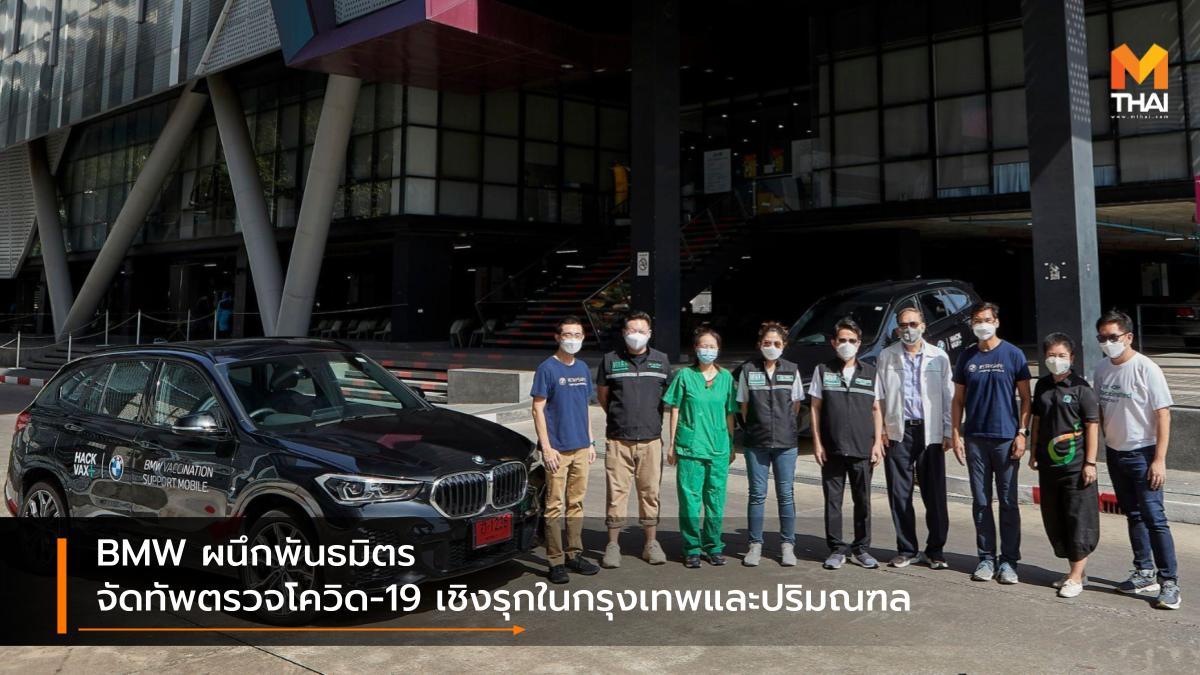 BMW COVID-19 HackVax Open Design กลุ่มออร์แกไนเซอร์จิตอาสา ตรวจโควิด-19 บริษัท บางจาก คอร์ปอเรชั่น จำกัด บีเอ็มดับเบิลยู กรุ๊ป ประเทศไทย มหาวิทยาลัยรังสิต มูลนิธิซิโก้ โควิด-19 โรงพยาบาลมหาราชนครราชสีมา
