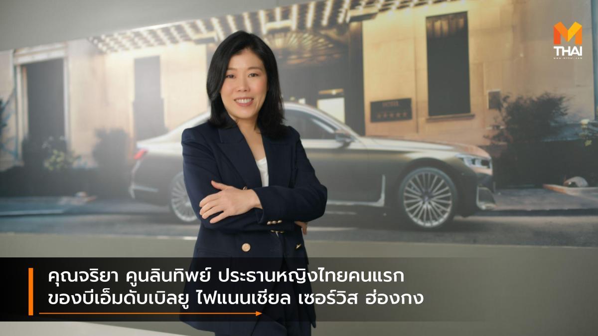 BMW BMW Group คุณจริยา คูนลินทิพย์ บีเอ็มดับเบิลยู