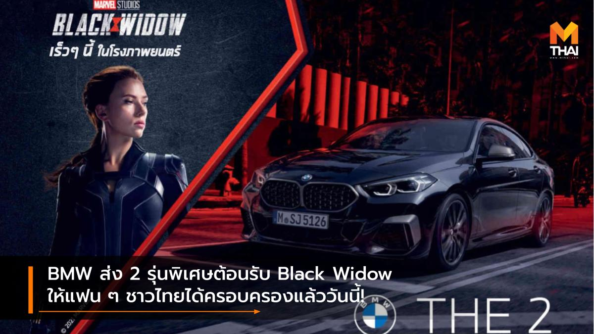 Black Widow BMW BMW Series 2 Gran Coupe BMW Virtual Xpo 2021 BMW X3 marvel บีเอ็มดับเบิลยู
