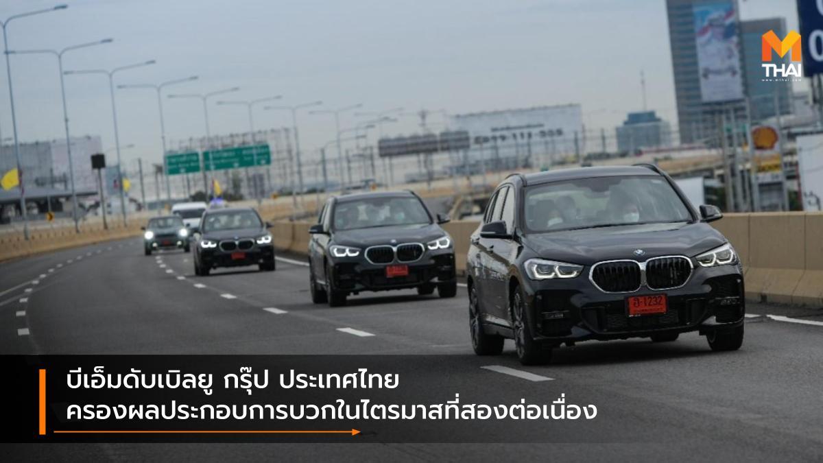 BMW BMW Group บีเอ็มดับเบิลยู บีเอ็มดับเบิลยู กรุ๊ป ประเทศไทย ยอดขายรถยนต์