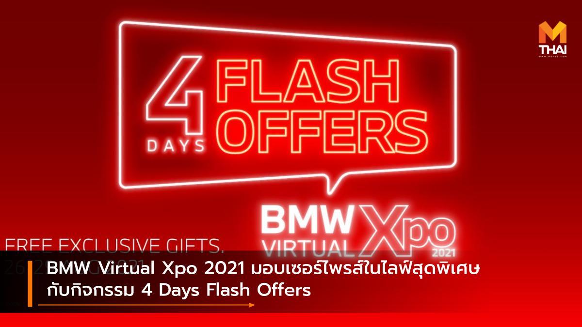 BMW BMW Virtual Xpo 2021 บีเอ็มดับเบิลยู โปรโมชั่น