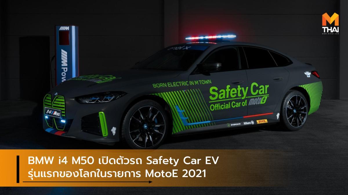BMW BMW i4 M50 MotoE MotoGP 2021 บีเอ็มดับเบิลยู รถยนต์ไฟฟ้า โมโตจีพี 2021 โมโตอี