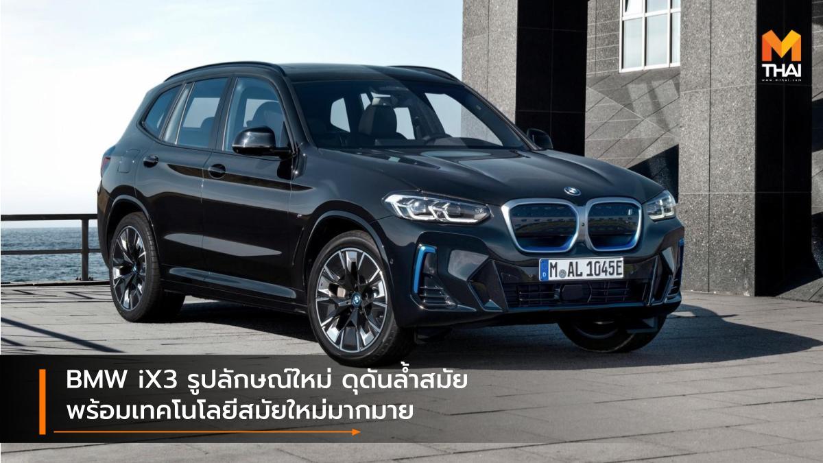 BMW BMW iX3 EV car บีเอ็มดับเบิลยู รถยนต์ไฟฟ้า รุ่นปรับโฉม