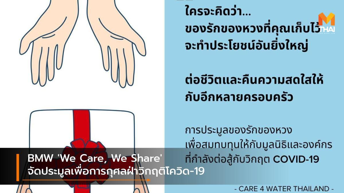 BMW Care4Water COVID-19 กิจกรรมประมูลเพื่อการกุศล บีเอ็มดับเบิลยู กรุ๊ป ประเทศไทย มูลนิธิแคร์ ฟอร์ วอเตอร์ โควิด-19