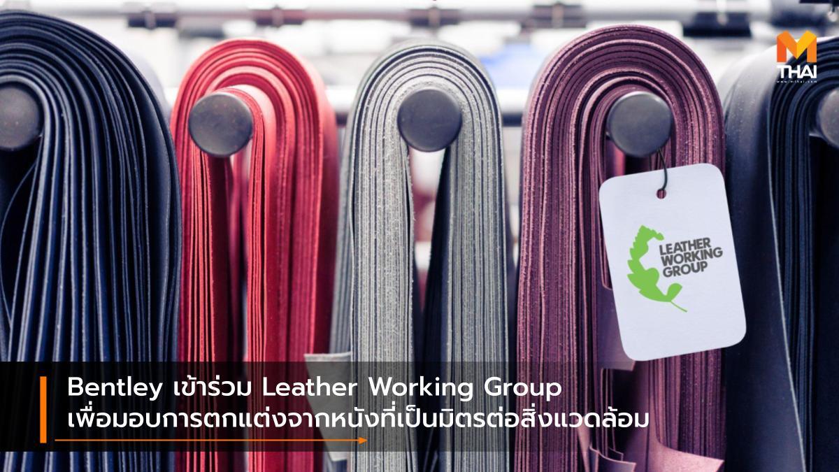 Bentley Leather Working Group วัสดุหนัง เบนท์ลีย์